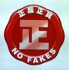No fake 1